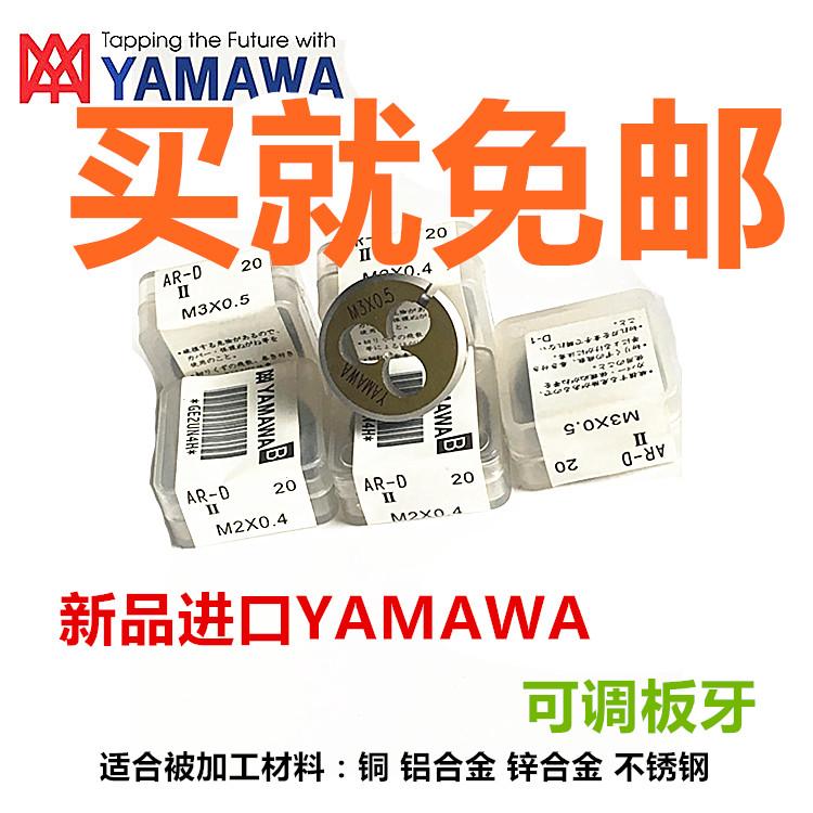 Япония импортировала раунд отладки YAMAWA панель Зуб M0.8M0.9M1M2M3M4M5M6M7M8-M12 * 1,75