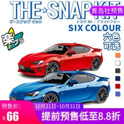 √ 英利 青岛社模型 1/32  丰田Toyota 86  多色可选 免胶免分色