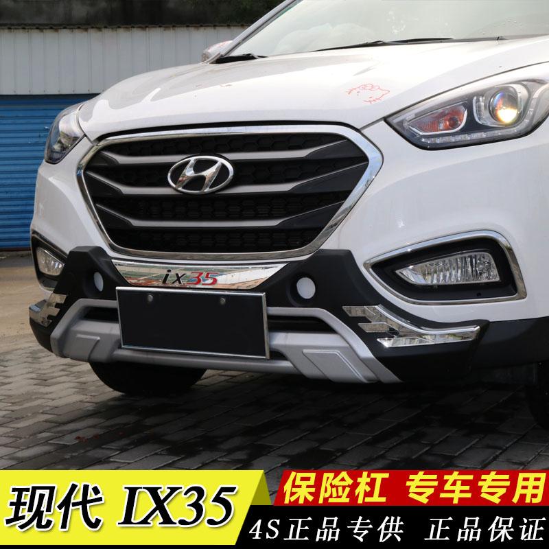 北京现代ix35保险杠护杠前后护杠13-15款ix35护杠前后杠改装护杠