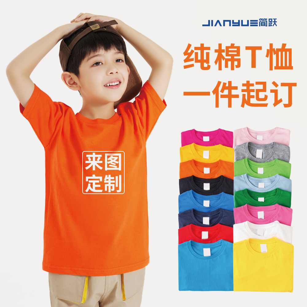 Customized children's T-shirt cotton round neck short sleeve cultural shirt kindergarten primary school class uniform printed photo polo shirt
