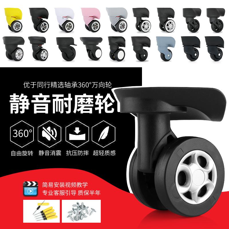 拉桿箱行李箱萬向輪配件輪子滑輪密碼箱旅行箱配包件腳輪軲轆維修