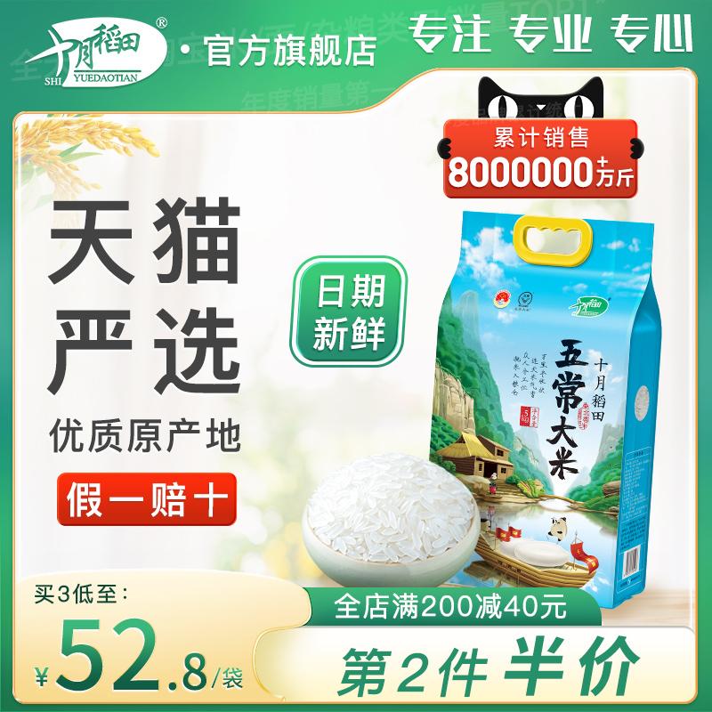 十月稻田  五常大米官方旗舰店正宗东北稻花香米农家自产真空5kg
