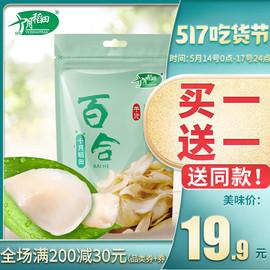 买1送1 十月稻田湖南龙山百合干无硫新鲜食用百合干货特产100g图片