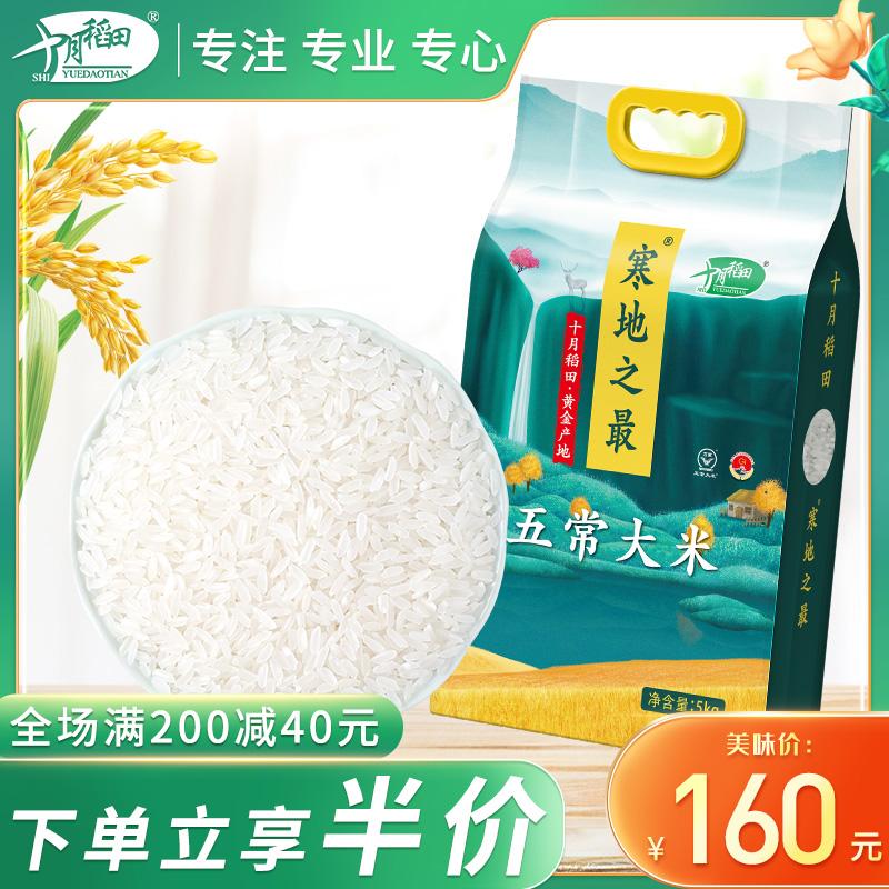 【寒地之最】十月稻田 五常大米官方旗舰店东北稻花香米真空5kg