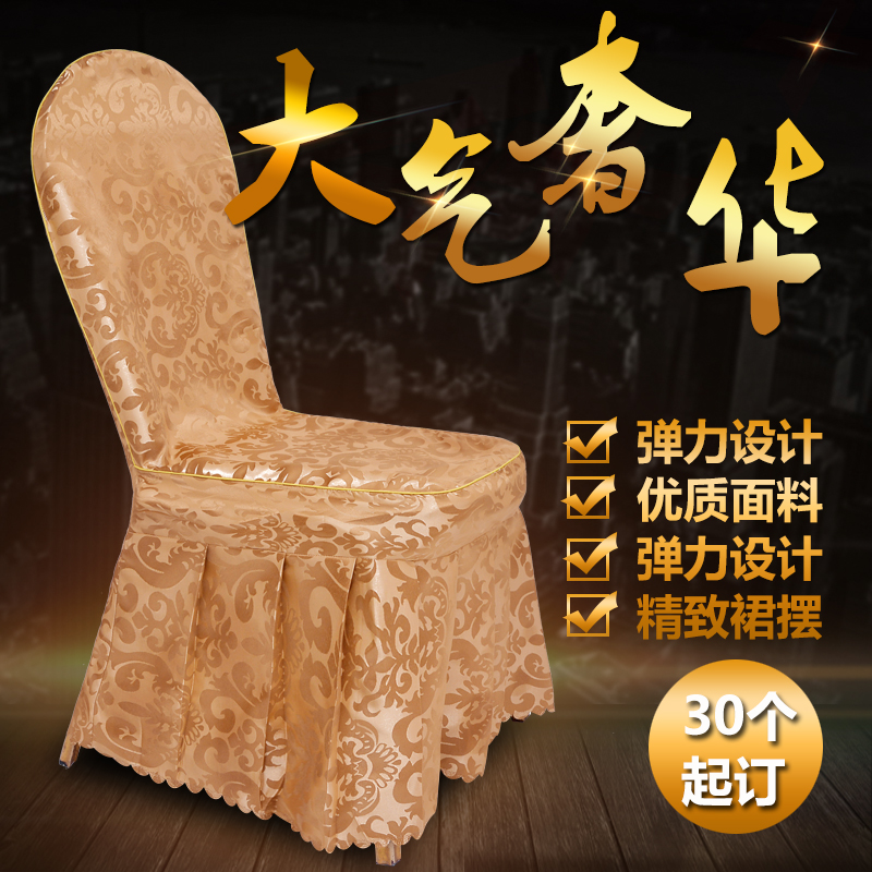酒店宴会椅子套定制婚庆椅套饭店凳子通用专用餐厅餐椅套套罩定做