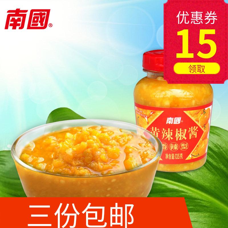 海南特产南国黄灯笼香辣椒酱特辣135g剁椒下饭拌面调味酱
