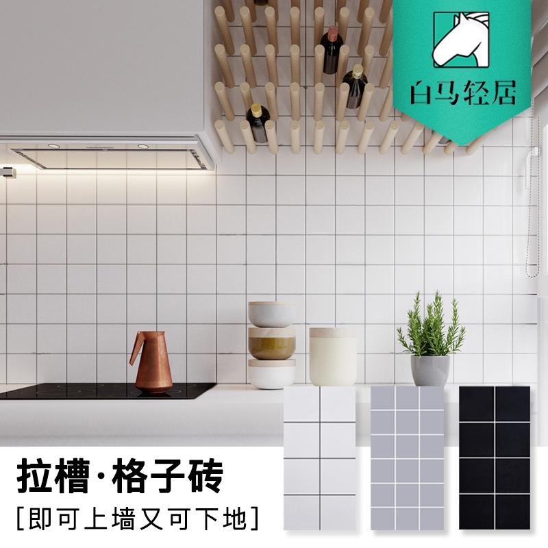 简约现代小白砖拉槽卫生间瓷砖300x600 厨房格子面包砖洗手间墙砖