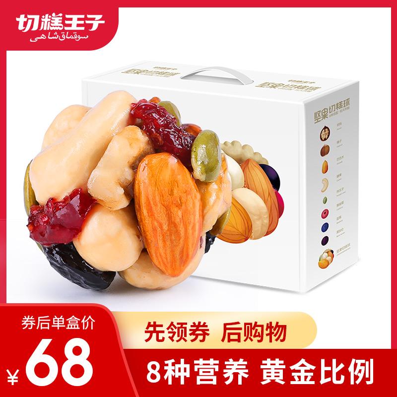 10月14日最新优惠【切糕王子_每日坚果球30天540g】混合坚果果干礼盒孕妇儿童零食