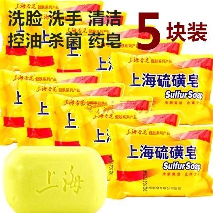限2000张券硫磺上海香皂阴虱祛痘除螨杀菌软膏