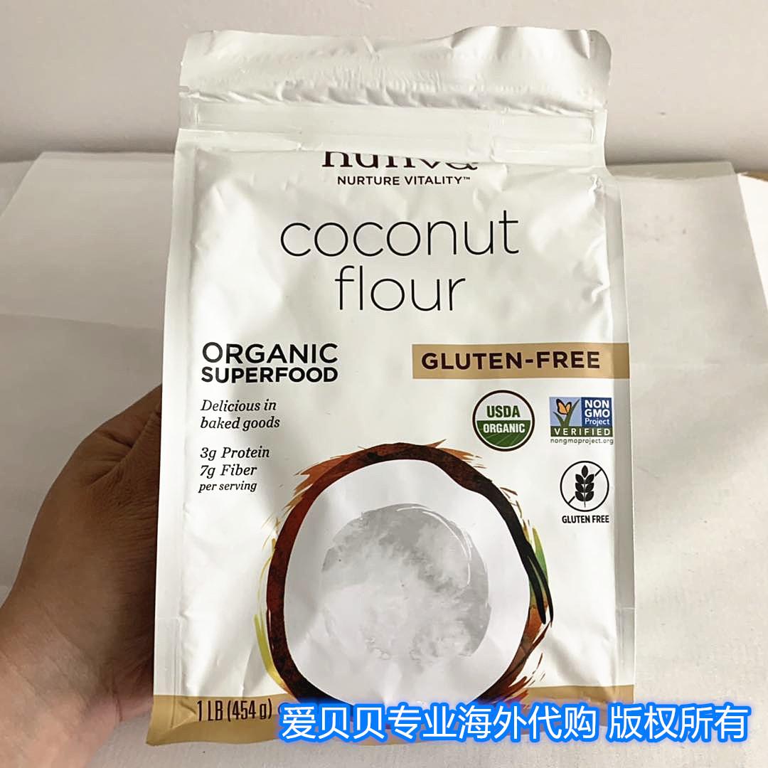 美国Nutiva天然椰子粉面粉生酮饮食无麸质烘焙粉高纤维有货 20.07