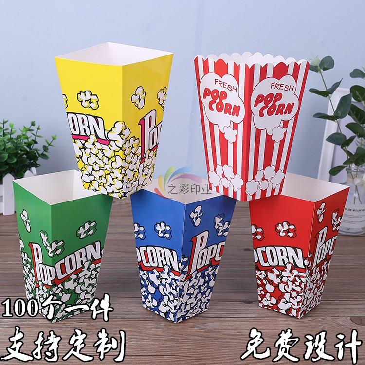 爆米花盒各色装纸桶派对生日用品彩色鸡米花纸盒子纸杯薯条包装盒