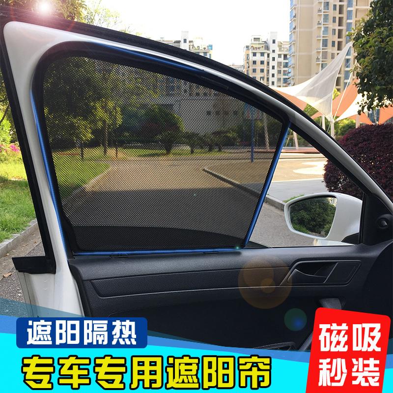 本田老飞度新锋范菲特思迪汽车遮阳帘车用防晒遮光帘侧窗改装用品