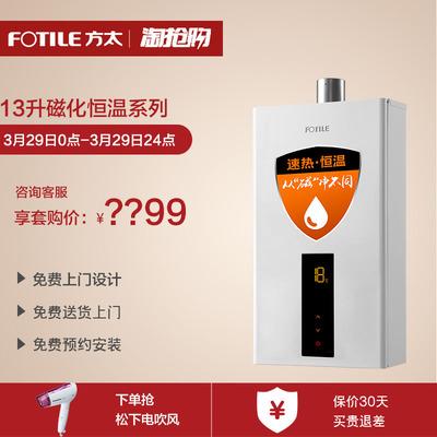 請問方太的熱水器好不好,方太磁化熱水器怎么樣,網店地址
