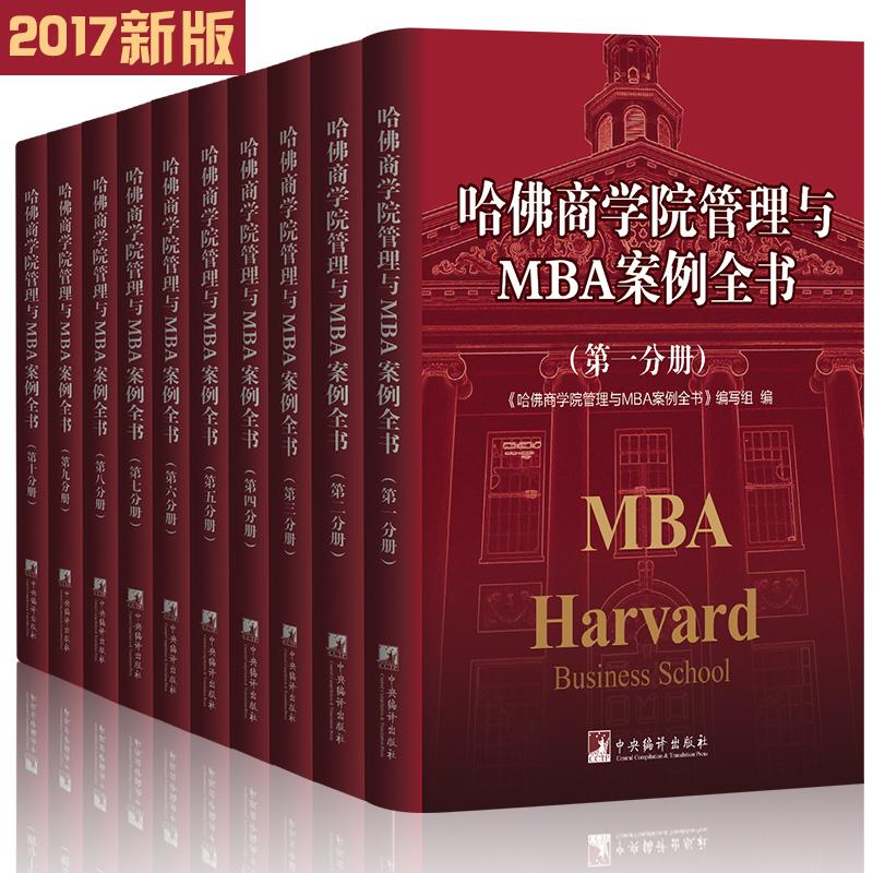 2017年新版哈佛商学院管理与MBA案例全书 全10册 哈佛商学院管理全书 企业管理学企业管理书籍现代企业管理书籍 工商管理书畅籍销
