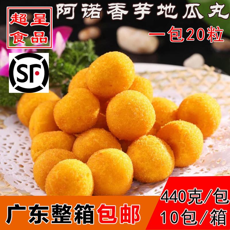阿诺香芋地瓜丸 香芋丸 西餐厅油炸小吃酒楼糕点440G20粒