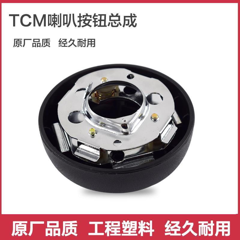 适用于TCM叉车FD30T3C方向盘盖主气囊盖喇叭盖板按钮盖