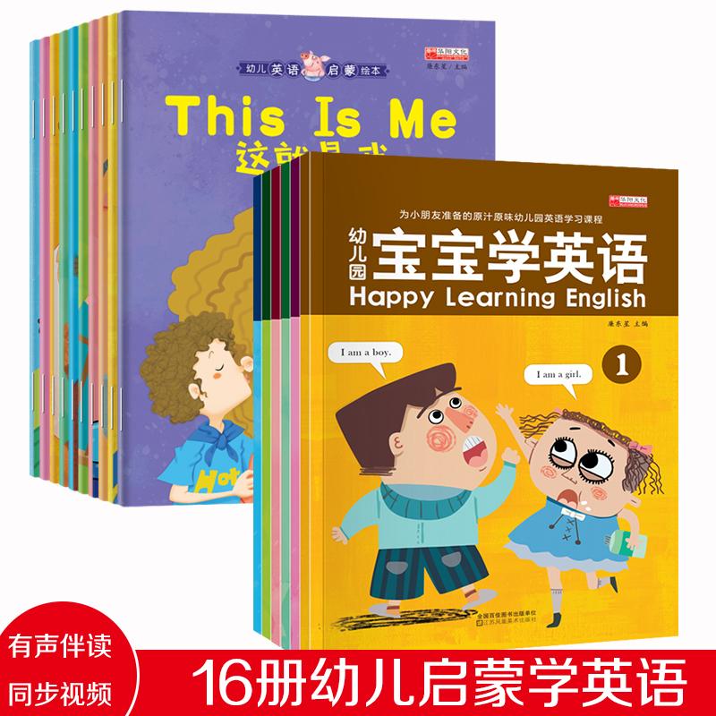 宝宝学英语分级阅读16册 小学生一年级英文绘本0-3-6岁儿童自学零基础幼儿启蒙故事书带音频入门教材读物幼儿园早教书自然拼读二三
