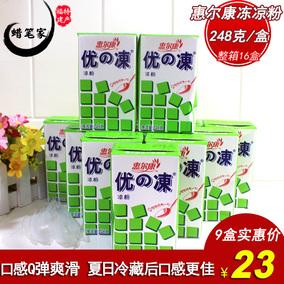 惠尔康优の冻凉粉烧仙草冻吸的冻248g整箱16盒凉茶盒装饮料白凉粉