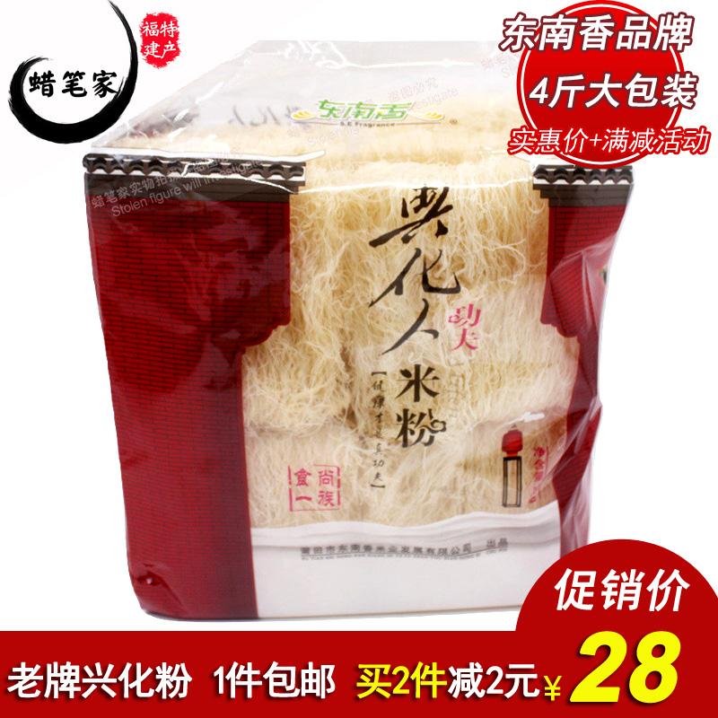 【包邮】莆田特产东南香兴化米粉2KG家庭装兴化粉细粉干兴化粉丝