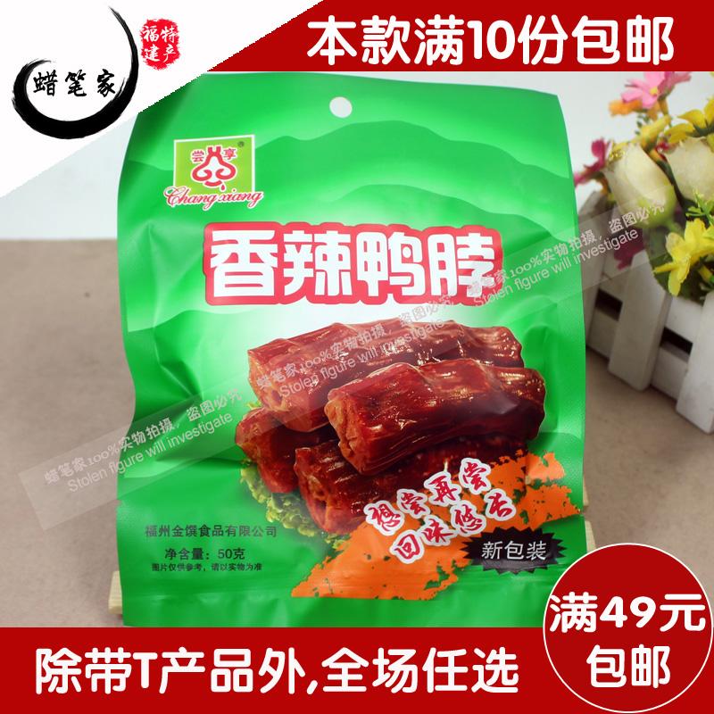 【10包包邮】福州特产鸭脖尝享香辣鸭脖50克微辣开袋即食零食