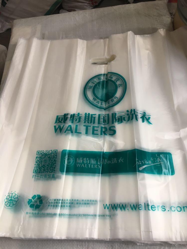 Weites handbag dry cleaning shop flat bag plastic bag packaging bag special bag for laundry size bag