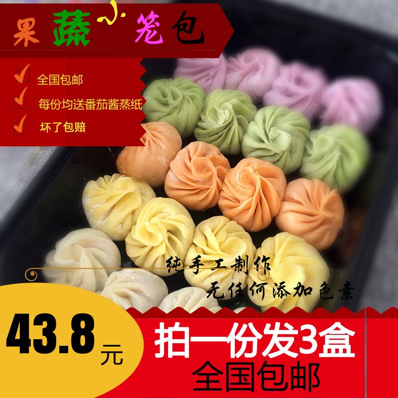 福鼎果蔬小笼包3盒包邮蔬菜汁手工包子小吃珍珠早餐夜宵点心60粒