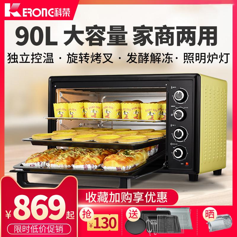 科荣kr90rcl电烤箱90升大容量转叉