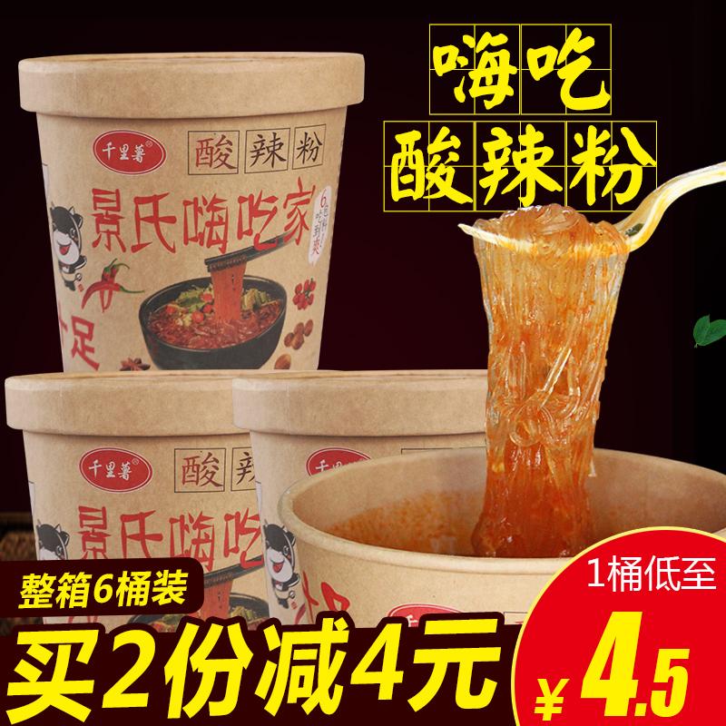 千里薯嗨吃家6桶方便重庆酸辣粉(非品牌)