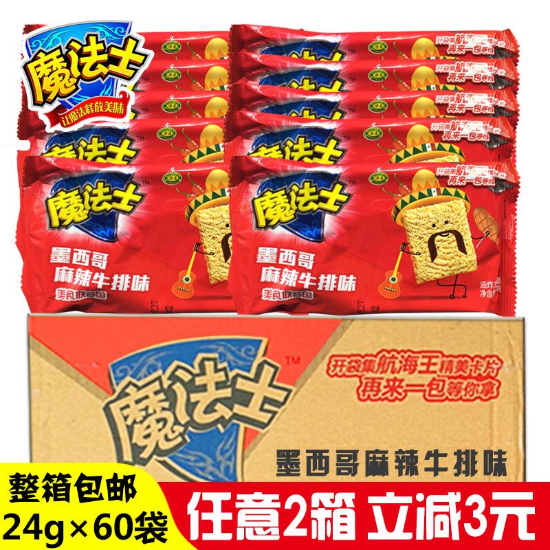 华丰方便面魔法士干脆面24gX60袋整箱清真麻辣牛排味干吃面包邮