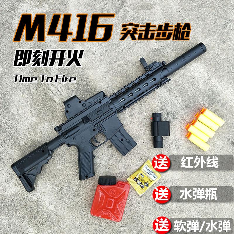 玩具枪M416可发射子弹手动突击步枪男孩子小孩手动狙击儿童水弹枪限时秒杀