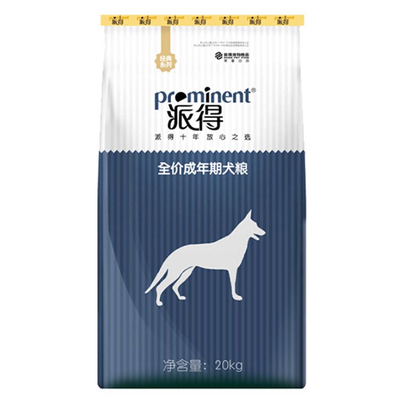派得狗粮20kg成犬通用型40斤装金毛拉布拉多萨摩耶阿拉斯加包邮优惠券