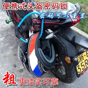 摩托车头盔锁 钢缆防盗锁 电动车自行车山地车锁 旅行箱包密码锁