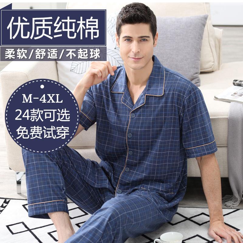 男士睡衣夏季短袖长裤纯棉薄款夏天男爸爸中老年人半袖家居服套装