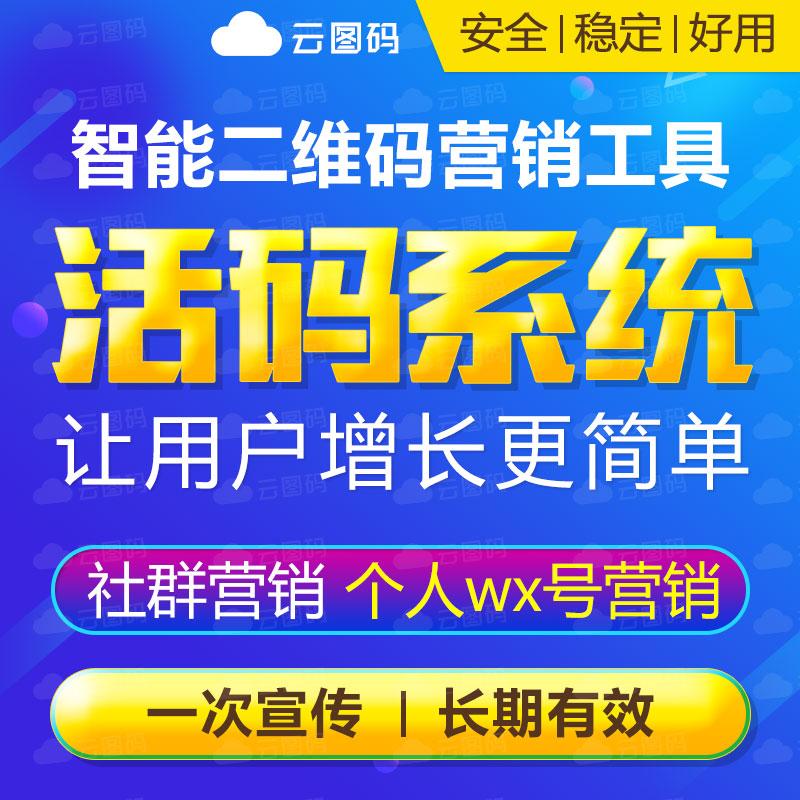 微信活码工具活动群二维码管理系统个人客服码生成器自动切换制作