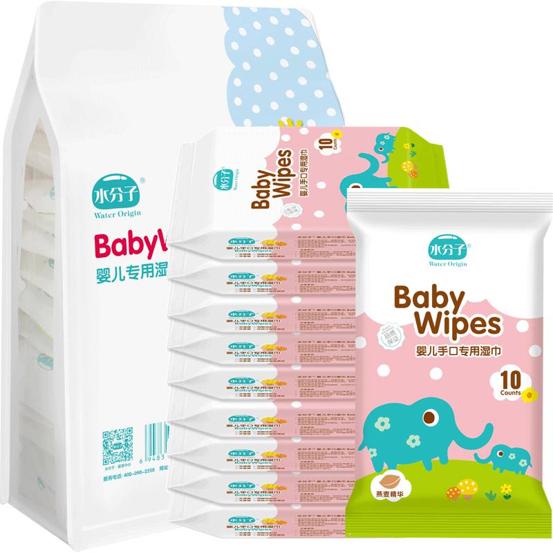 水分子嬰兒手口濕巾10抽10包新生兒寶寶 小包濕紙巾隨身便攜裝