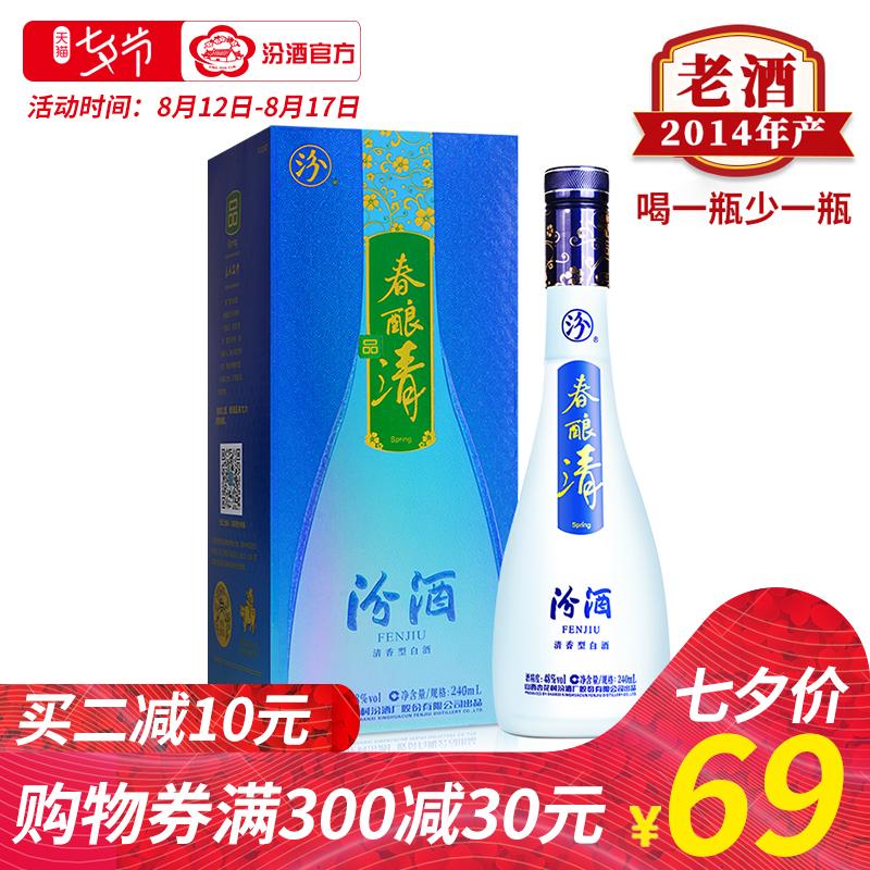 【2014老酒】山西杏花村汾酒 48度240ml礼盒装清香型国产白酒