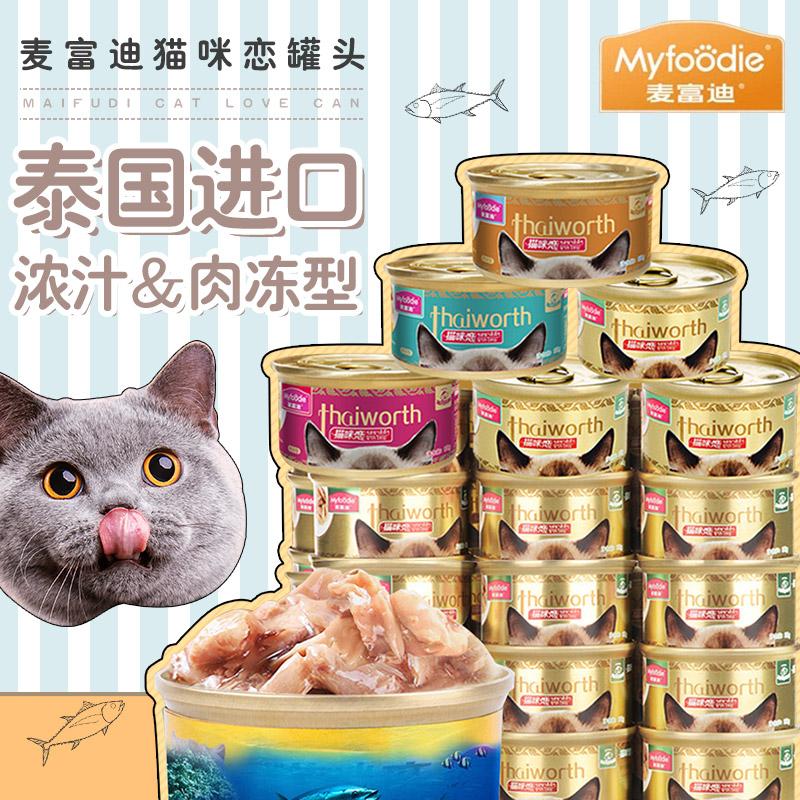Консервированная еда для кошек Артикул 565999869278