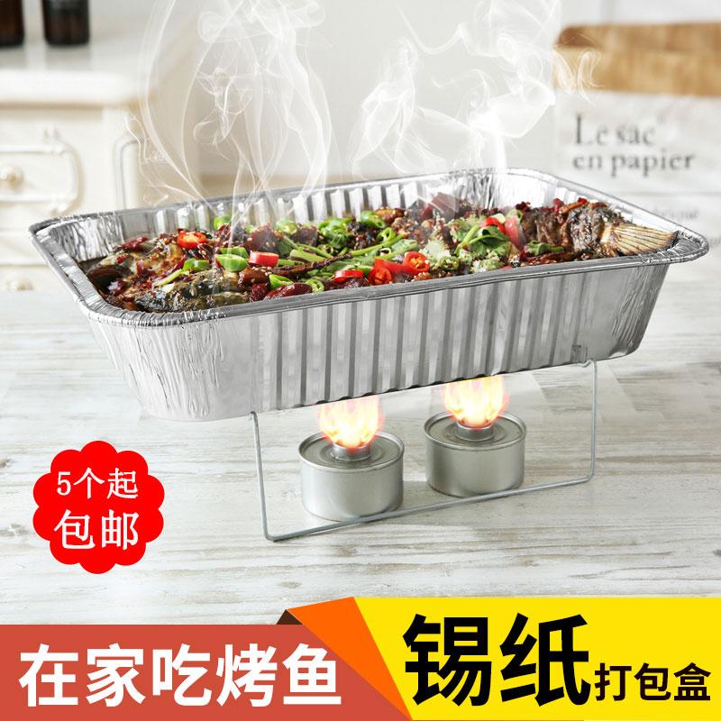 假一赔十烤鱼外卖打包盒一次性盘烧烤锡纸盒
