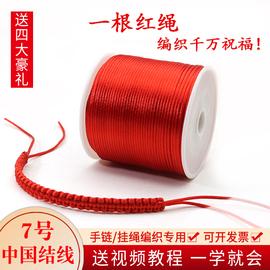手链编织绳红线挂绳手工编织7号转运珠线DIY首饰材料的编制红绳子图片