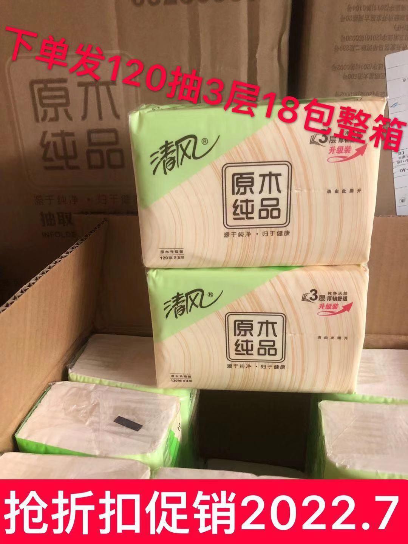 36.00元包邮清风抽纸原木纯品3层120抽18包卫生面纸餐巾纸实惠装纸巾整箱
