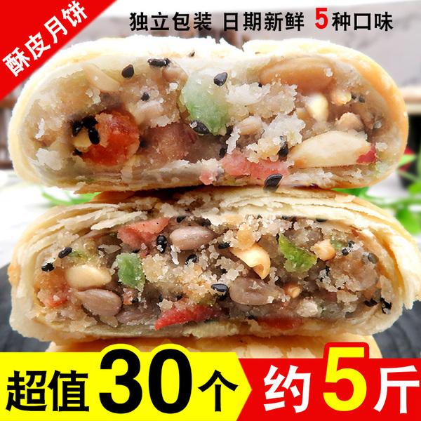 30个苏式酥皮五仁月饼老式大白皮中秋五仁月饼酥饼多口味散装包邮图片