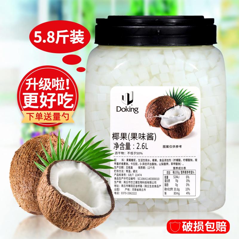 盾皇水晶椰果粒桶装 珍珠奶茶专用原味椰果肉 甜品原料椰子果冻丁