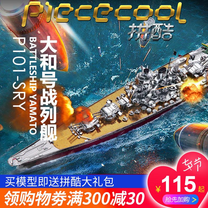 拼酷金属拼装模型大和号战列舰军事战船diy手工创意成人拼图玩具