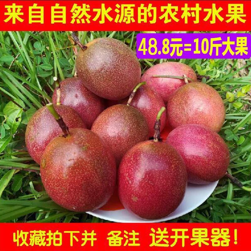 广西大红农家鸡蛋果新鲜百香果西番莲孕妇水果大果10斤装酸爽香甜