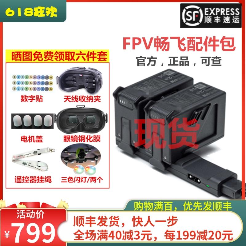 适用于大疆DJI FPV电池 穿越机充电器管家车充螺旋桨叶保护罩配件