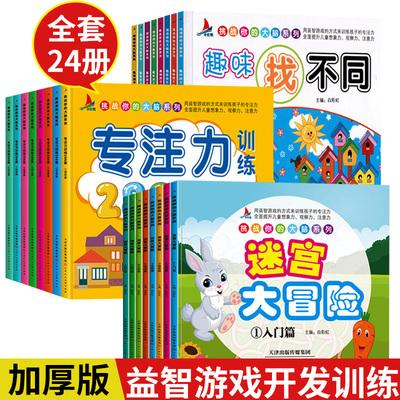 全24册专注力训练书 走迷宫大冒险书 儿童益智游戏 培养孩子3-4-5-6-7-8-9-10-12周岁宝宝找不同的书籍幼儿全脑开发注意力智力开发
