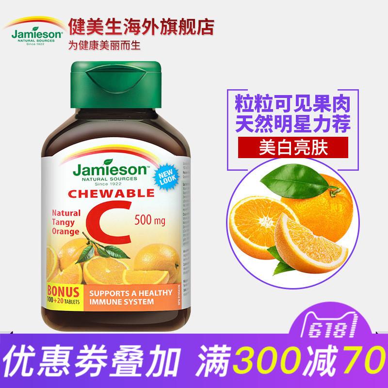 Jamieson культуристы натуральный импортированный витамин C VC жевание * 120 таблеток белый Витамин С