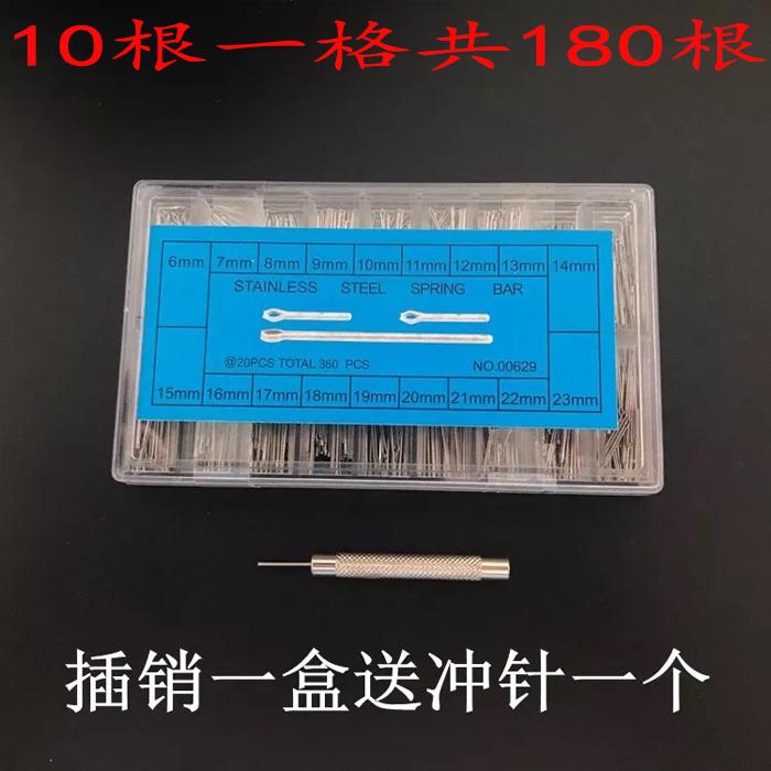 手表配件送工具表带针插销发夹钨钢带陶瓷钢带卡针手表链接杆盒装
