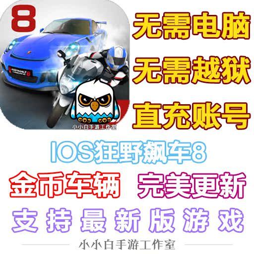 Дикий вихрь автомобиль 8 поколение валюта синий валюта неограниченный золото весь автомобиль транспорт пакет