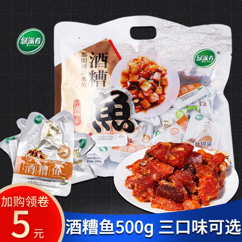 绿滋肴江西特产原味500g袋装酒糟鱼
